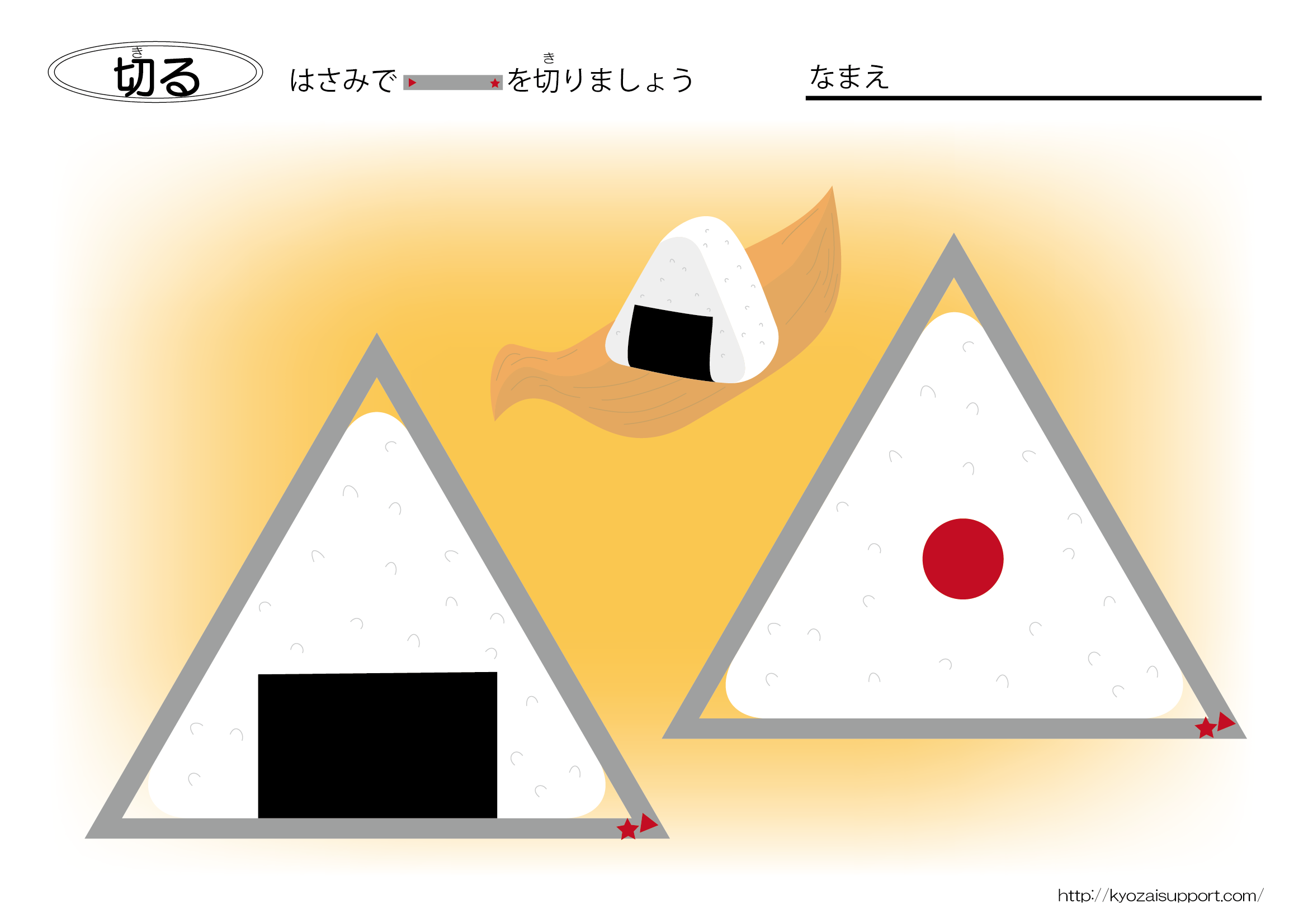 13-19 May 2013 : 幼児無料教材 : 幼児