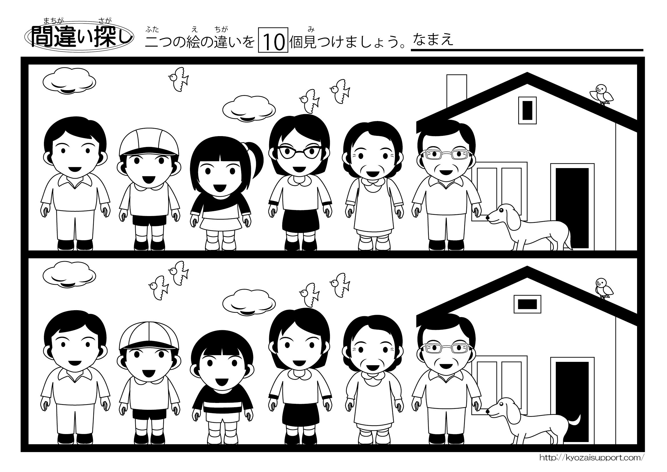 幼児教育・特別支援教育間違い ... : 幼児教育 プリント : プリント