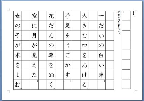 特別支援教育漢字プリント教材 ... : 一年生の漢字問題 : 一年生