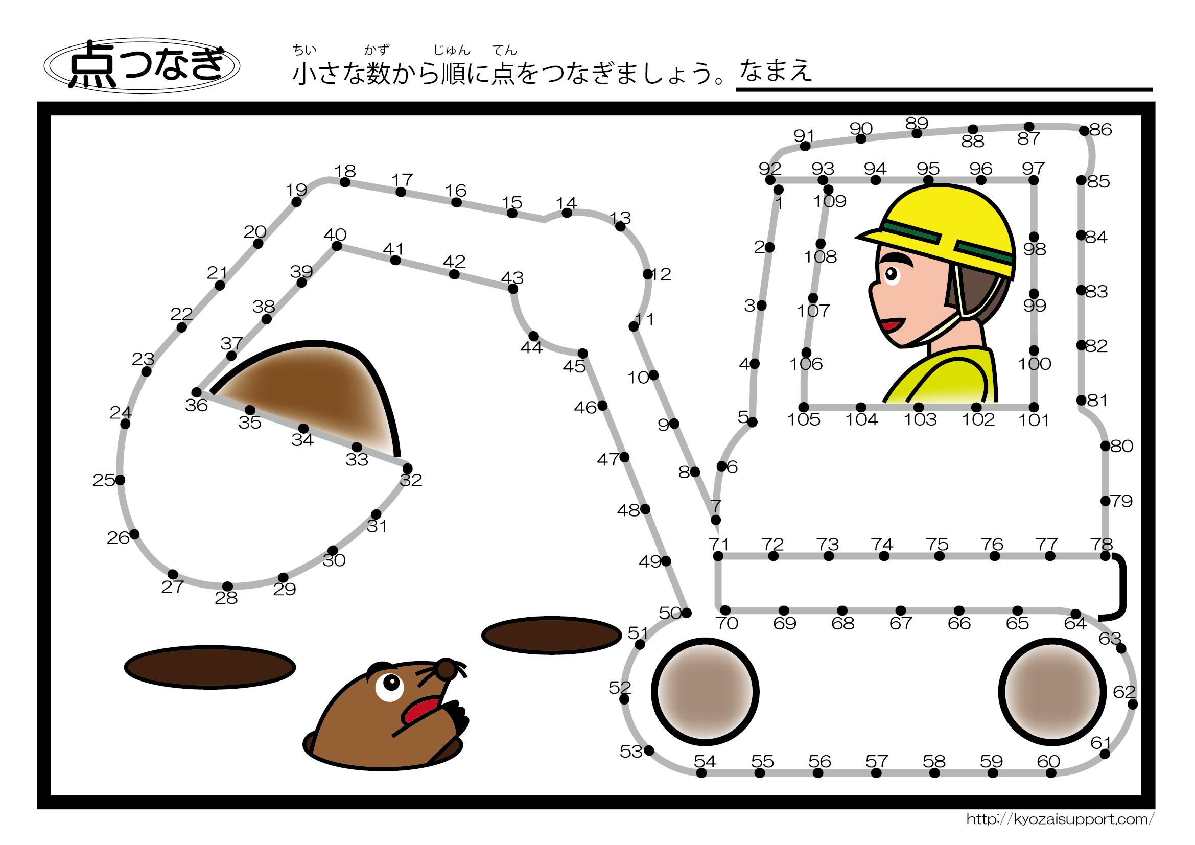 幼児教育・特別支援教育点つなぎプリント教材2