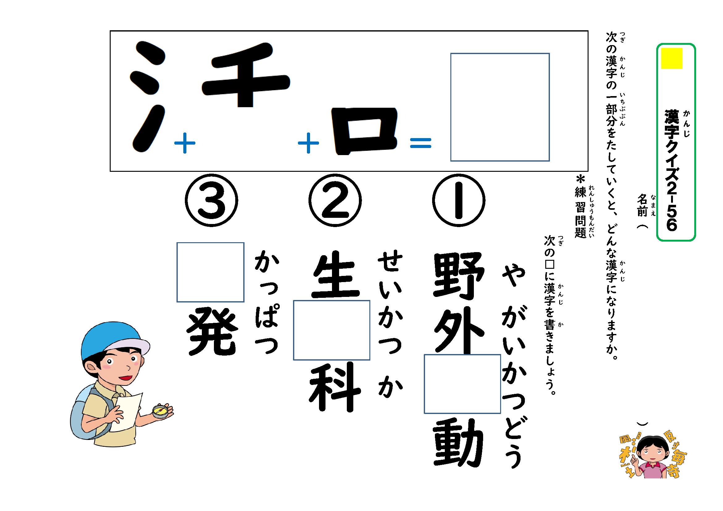 漢字分解クイズ2年