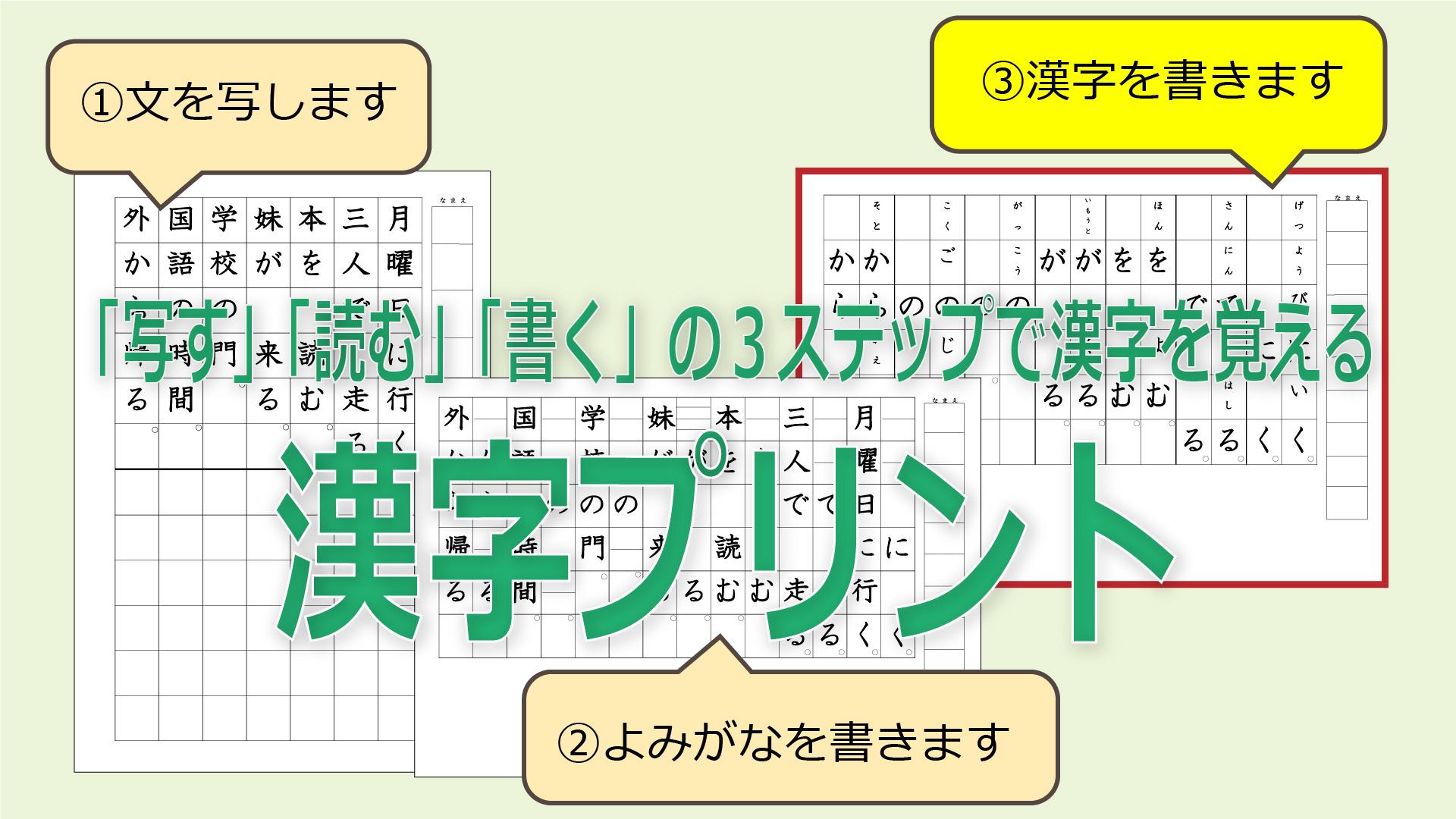 漢字書き取りプリント