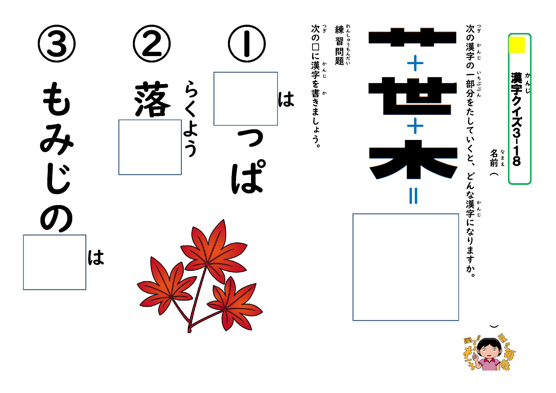 3年漢字分解クイズ