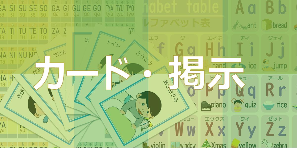 遊びながら学習できるカードや環境整備や学習に役立つ掲示物