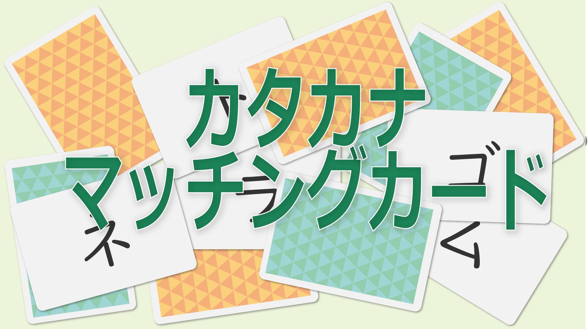 カタカナマッチングカード