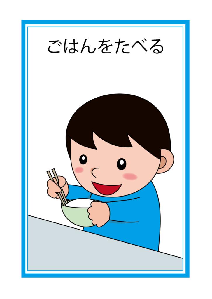行動絵カード