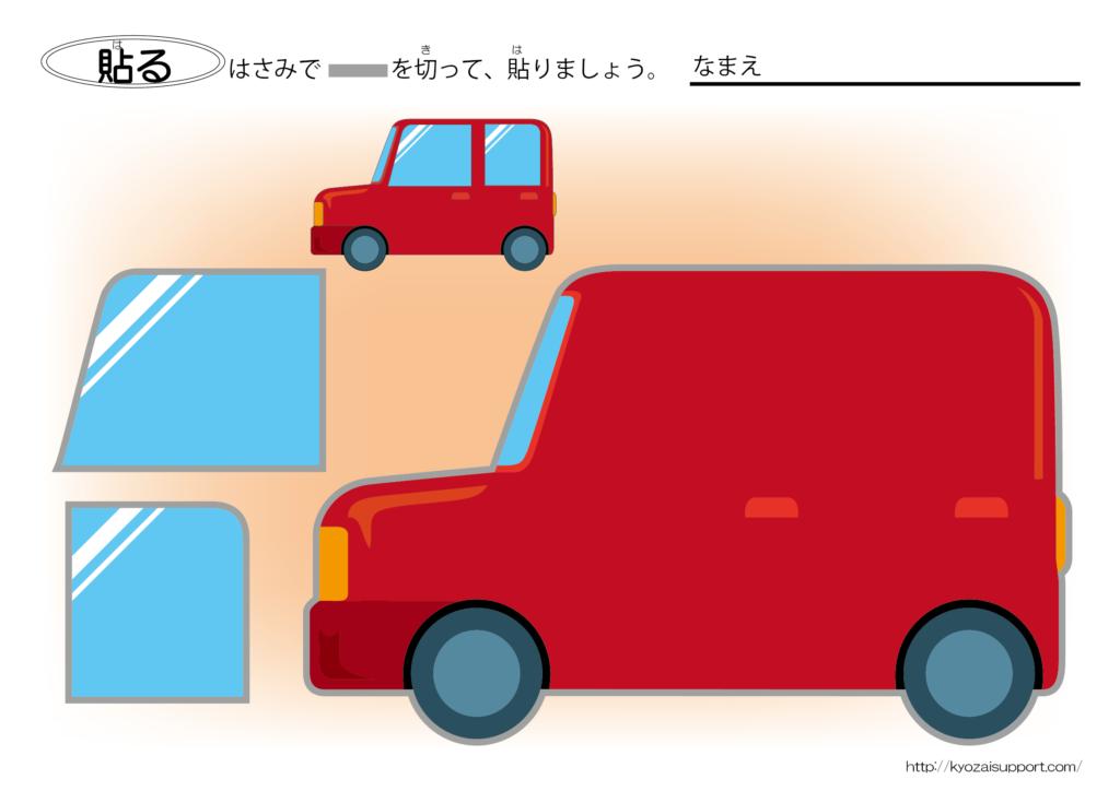自動車のハサミとのりの練習プリント