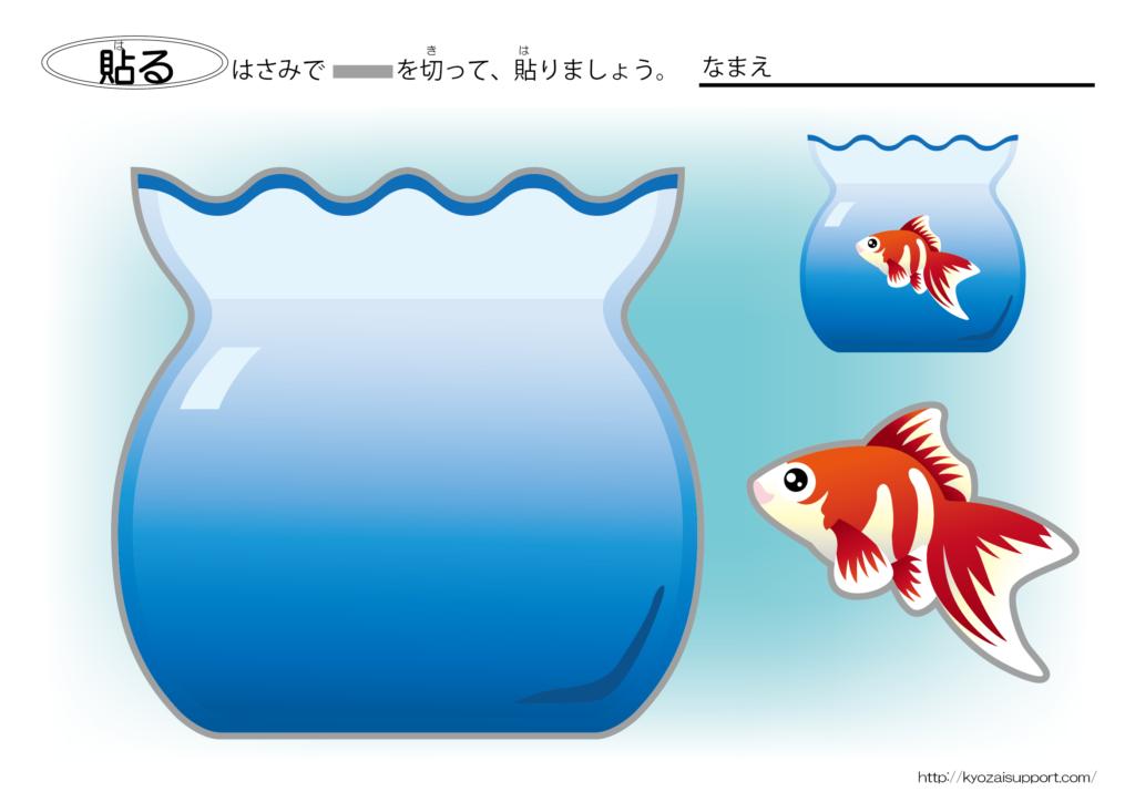 金魚鉢のハサミとのりの練習プリント