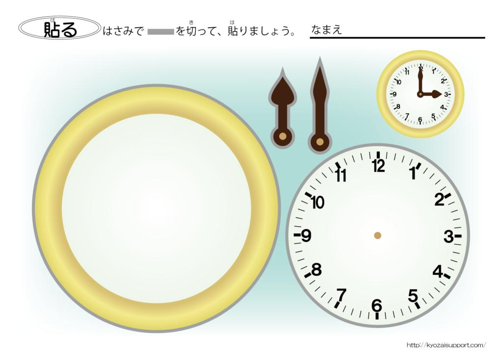 時計のハサミとのりの練習プリント