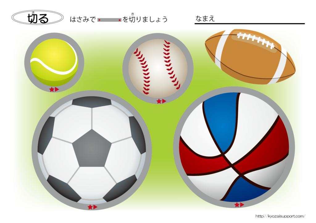 ボールのハサミ練習プリント