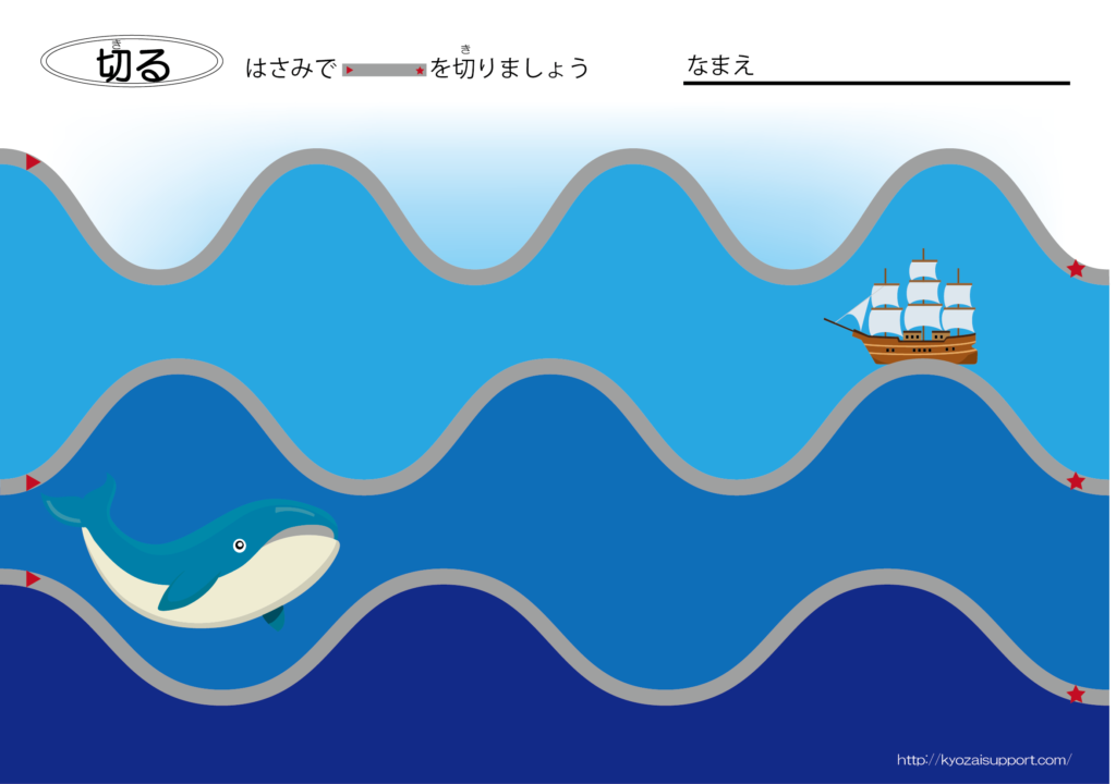 波のハサミ練習プリント