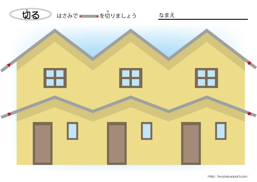 屋根のハサミ練習プリント