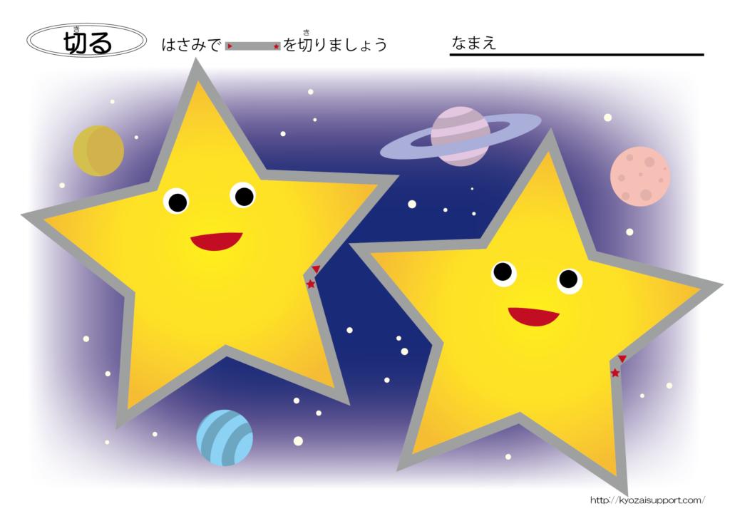 星のハサミ練習プリント