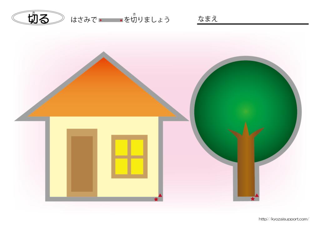 家と木のハサミ練習プリント