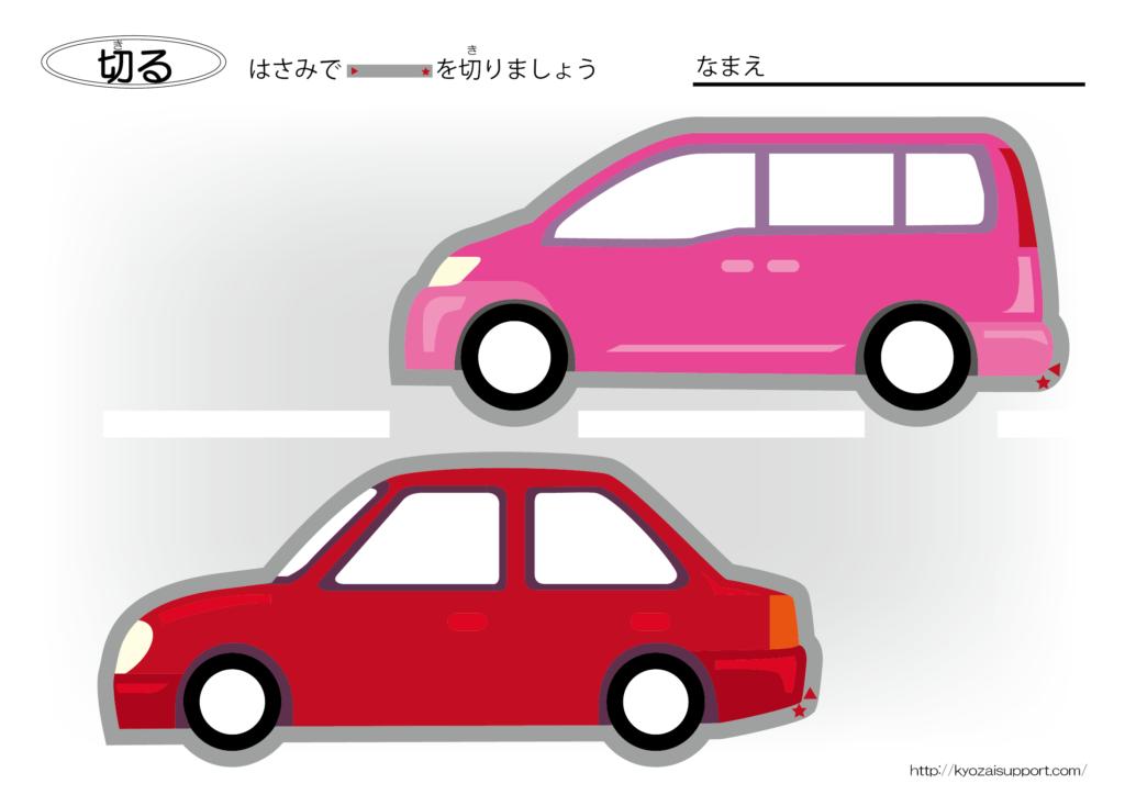 自動車のハサミ練習プリント