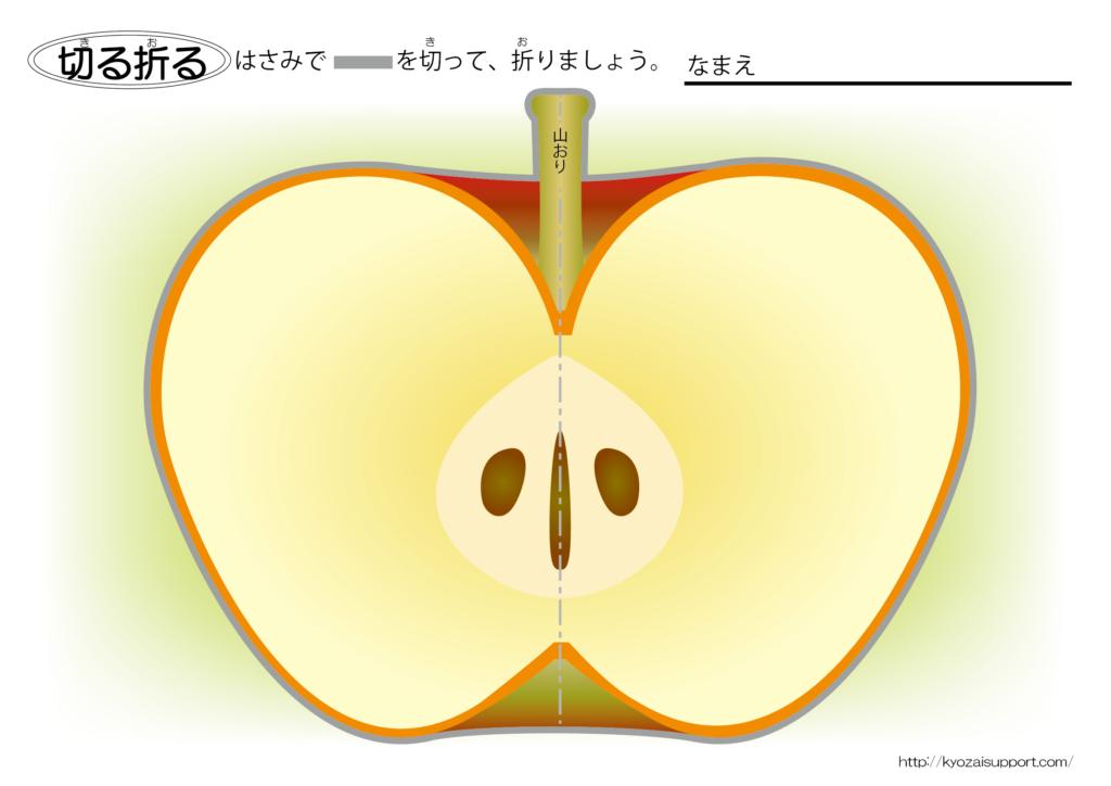 りんごの切る折る練習プリント