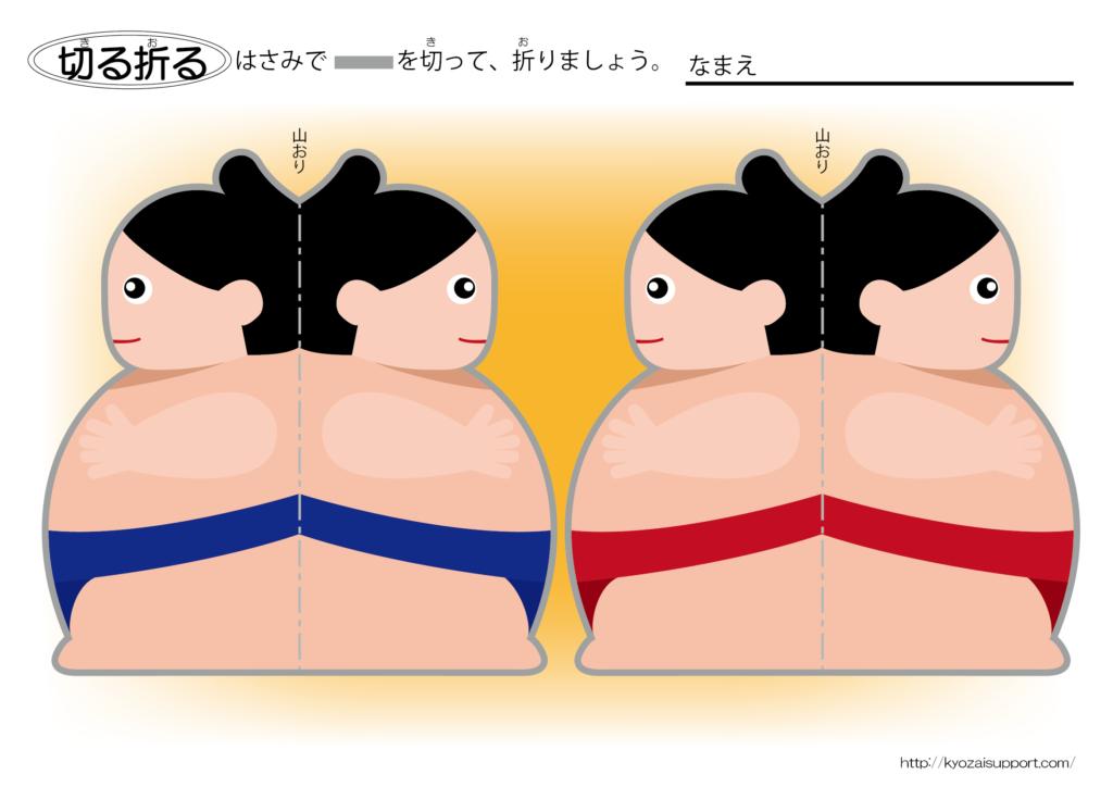 お相撲さんの切る折る練習プリント