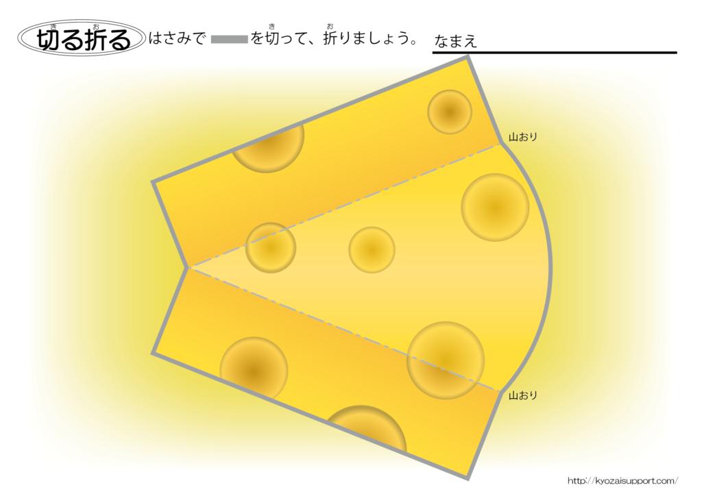 チーズの切る折る練習プリント