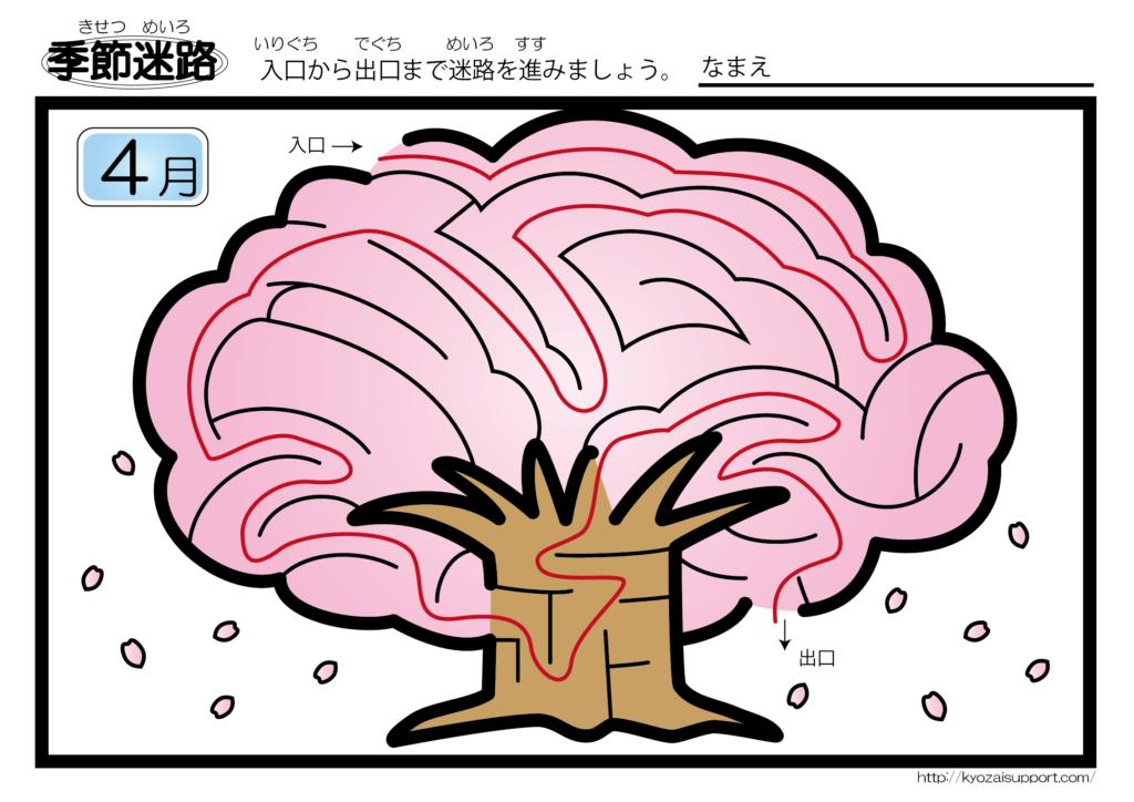 桜の季節迷路プリント