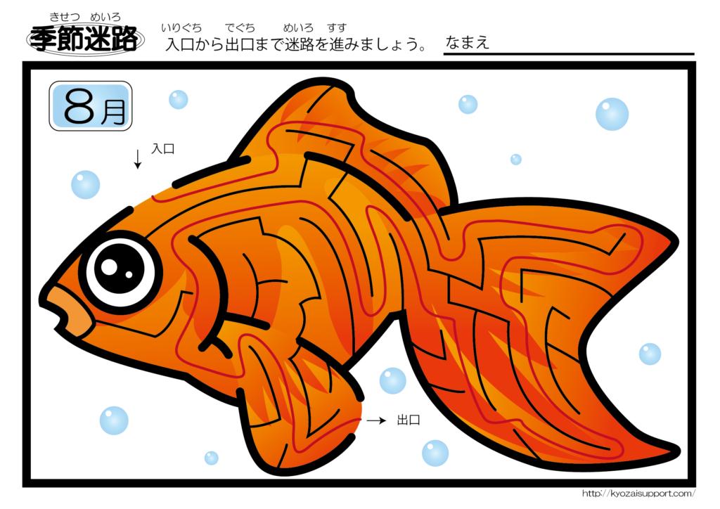 金魚の季節迷路プリント