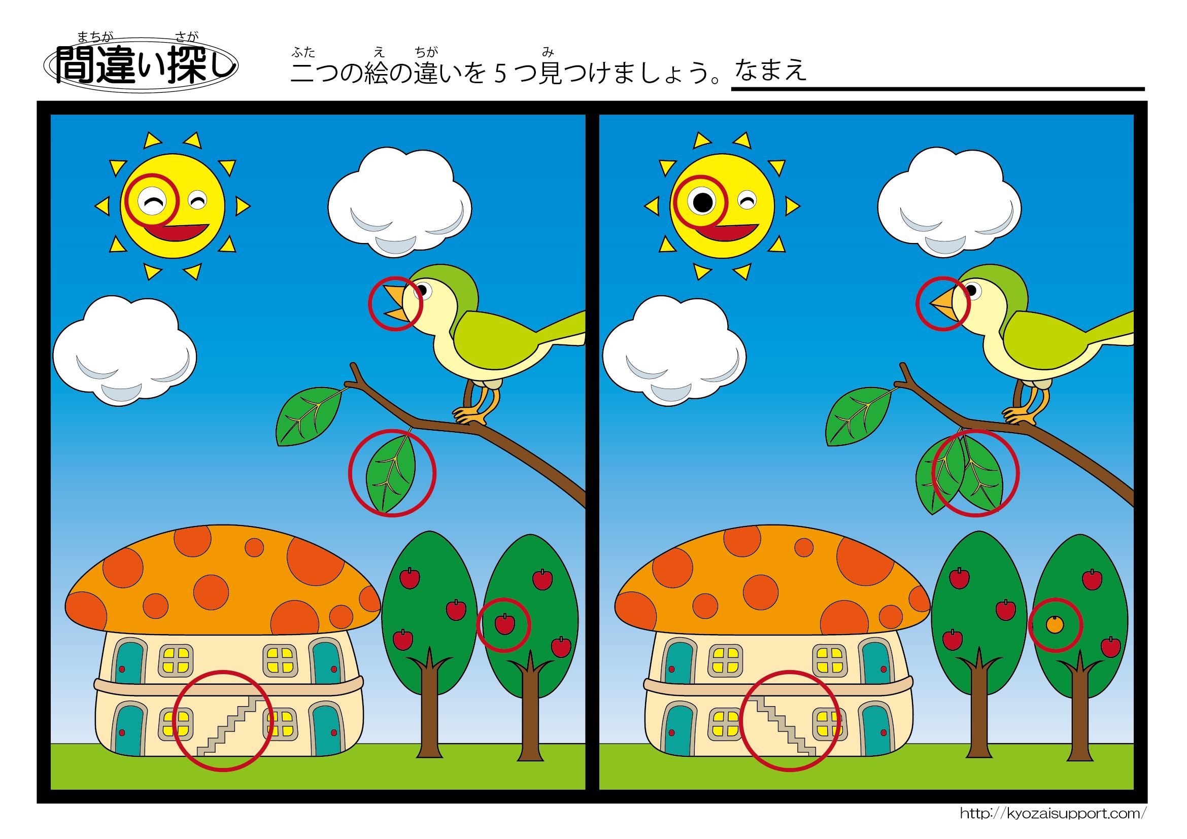キノコの家と小鳥と太陽の間違い探しプリント