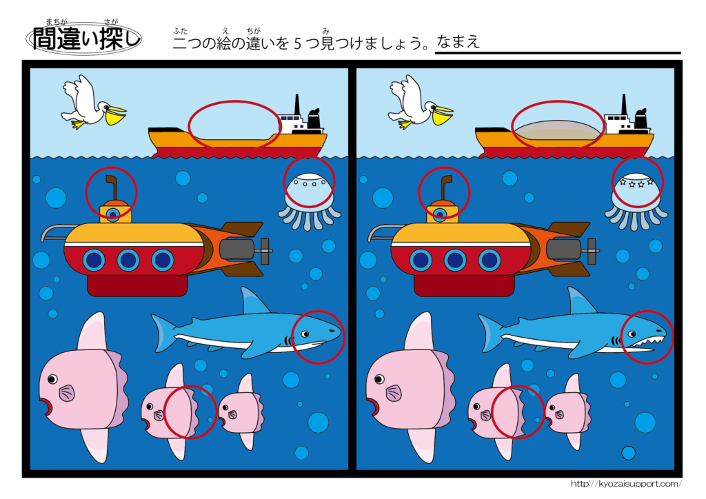 潜水艦とマンボウとサメの間違い探しプリント