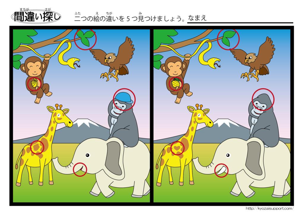 キリンとゾウとゴリラの間違い探しプリント