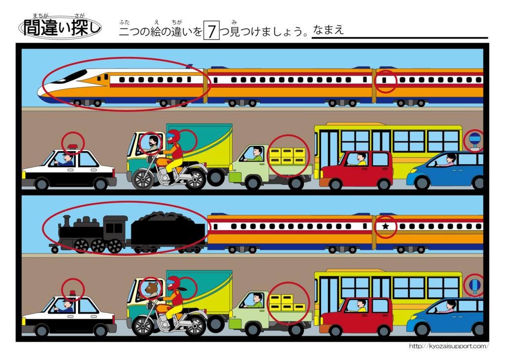 鉄道と車の間違い探しプリント
