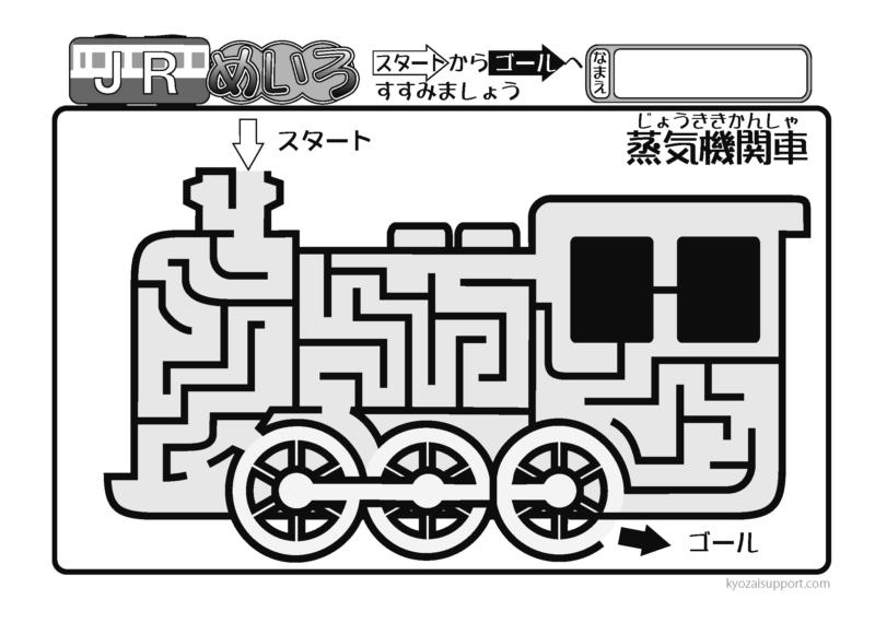 電車の迷路