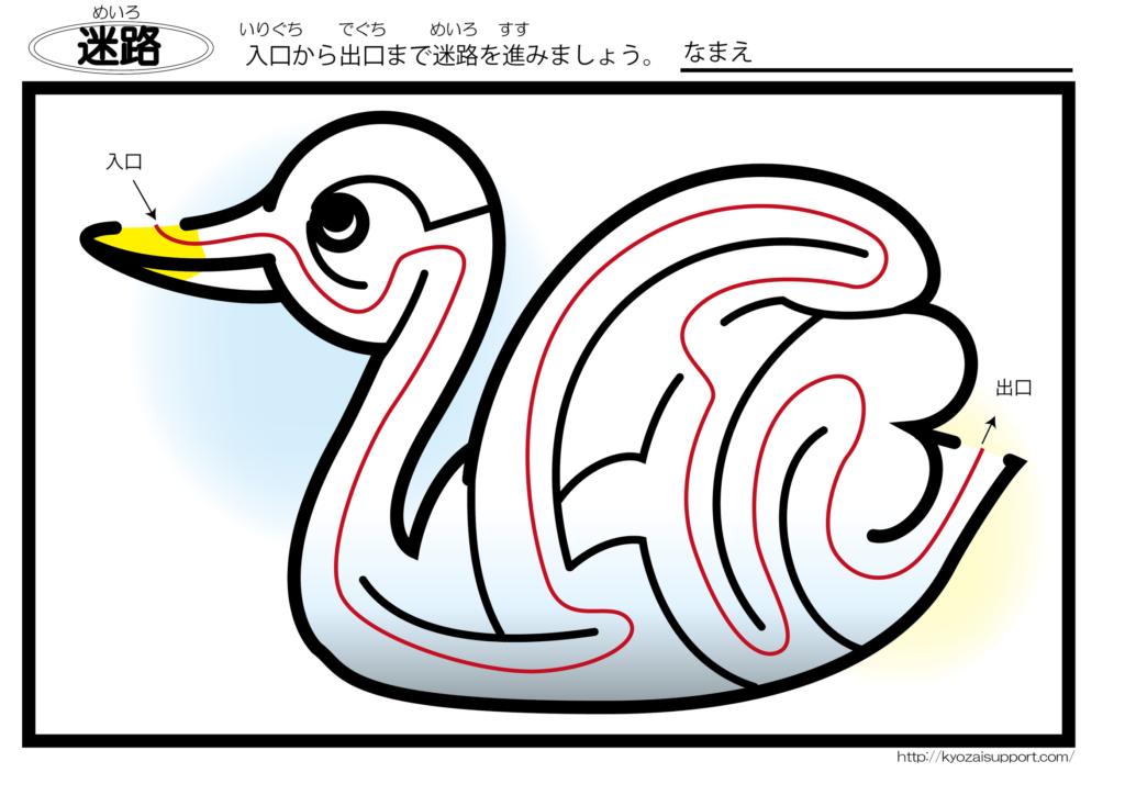 白鳥の迷路