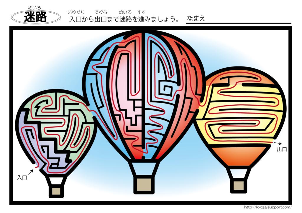 気球の迷路