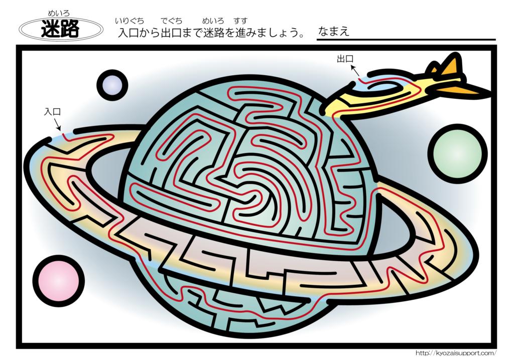 土星の迷路