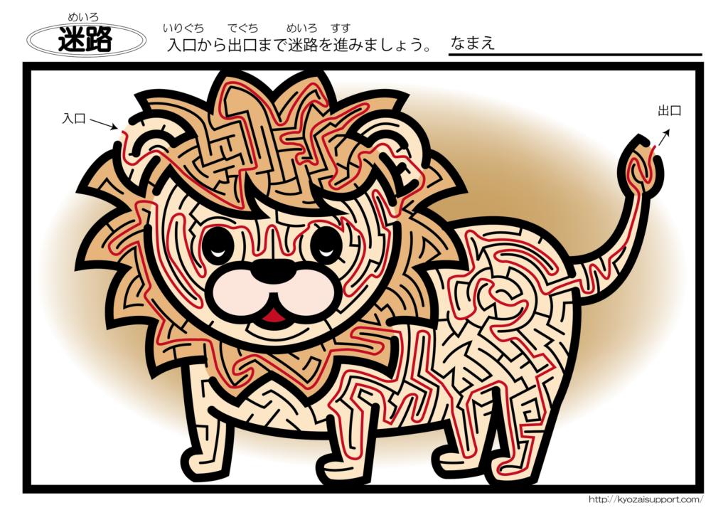ライオンの迷路