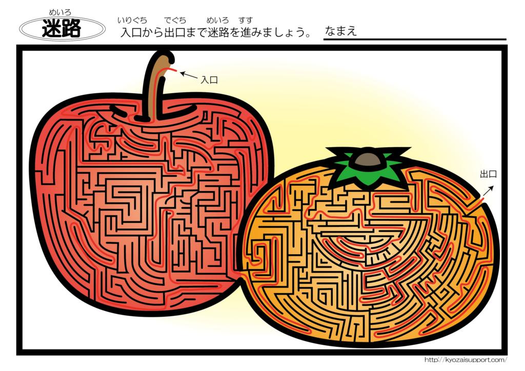 りんごとみかんの迷路