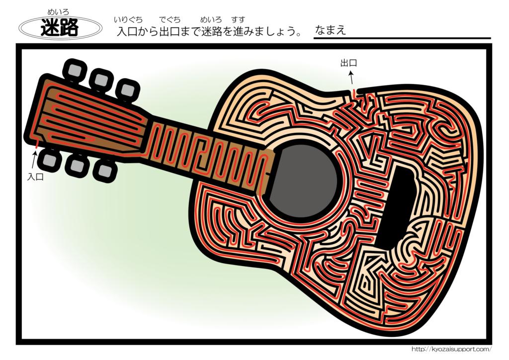 ギターの迷路