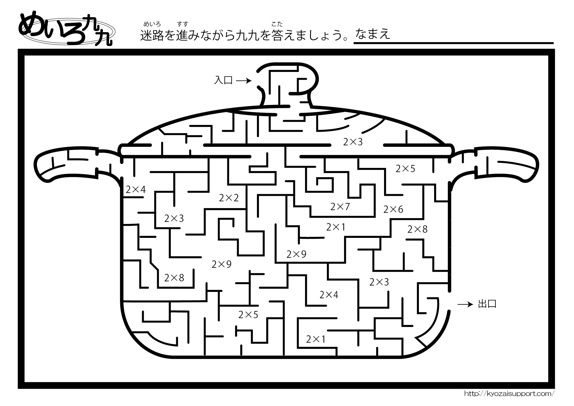 鍋の迷路九九プリント