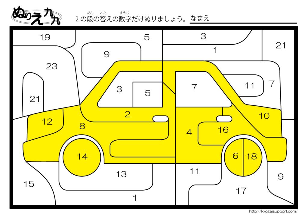 自動車のぬり絵九九プリント