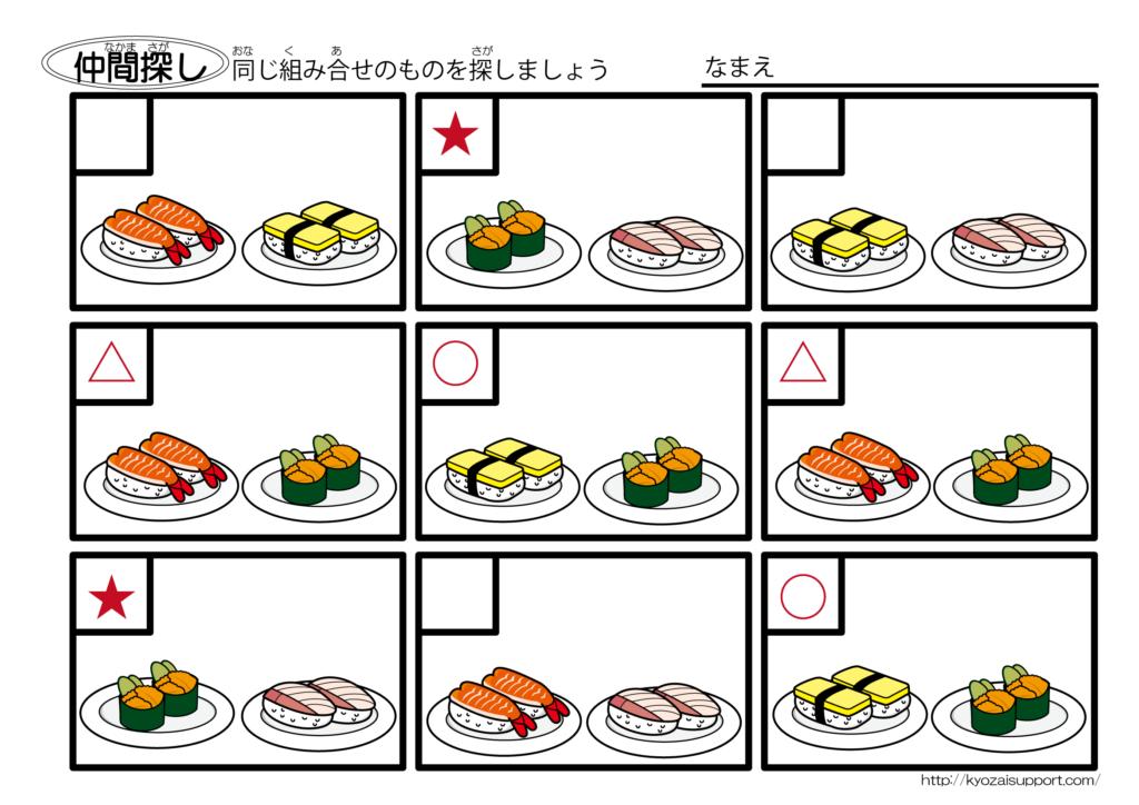 寿司の仲間探しプリント