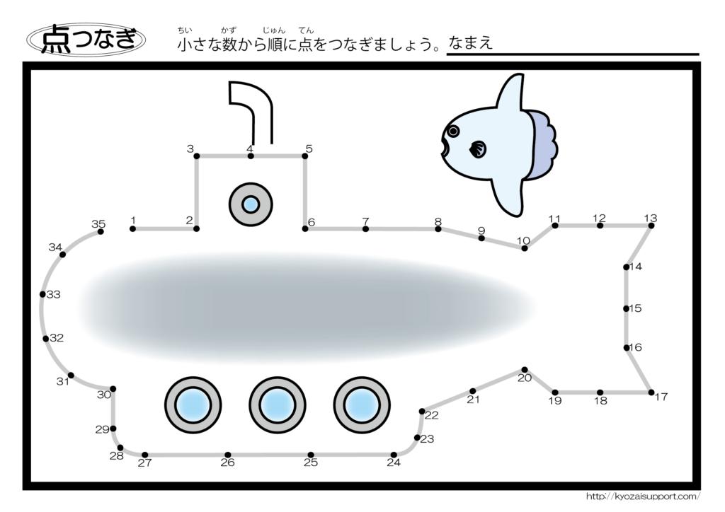 潜水艦の点つなぎプリント