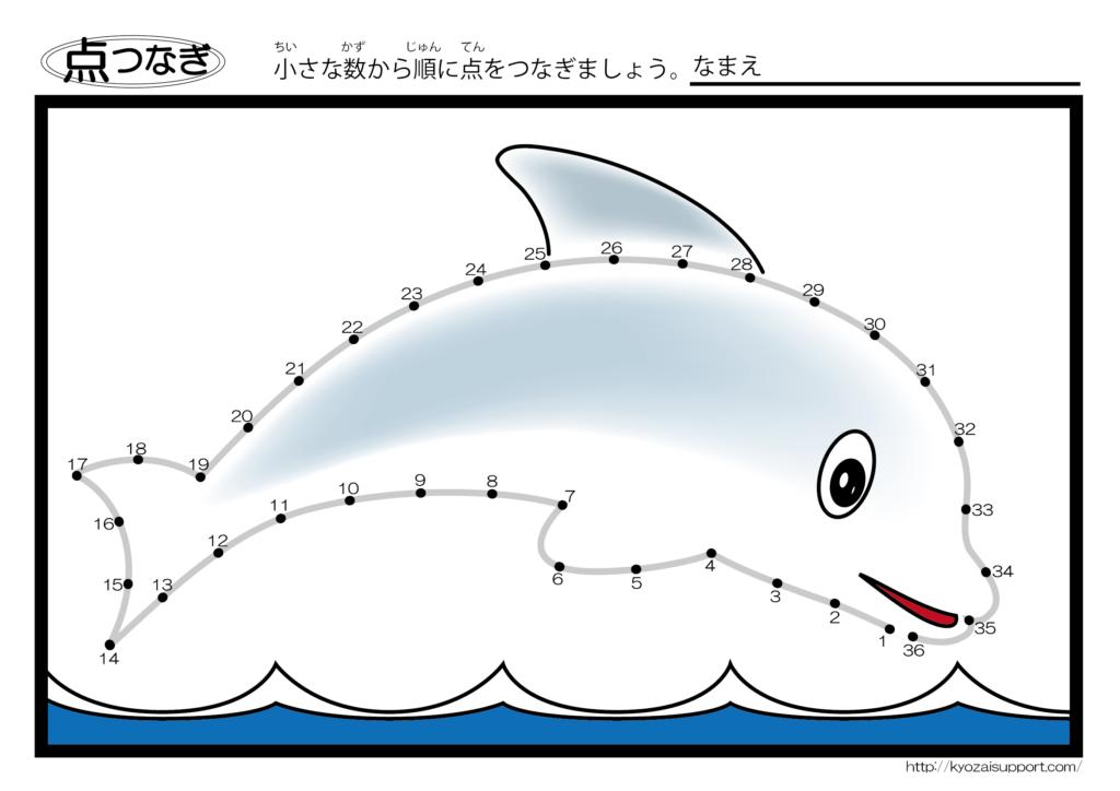 イルカの点つなぎプリント