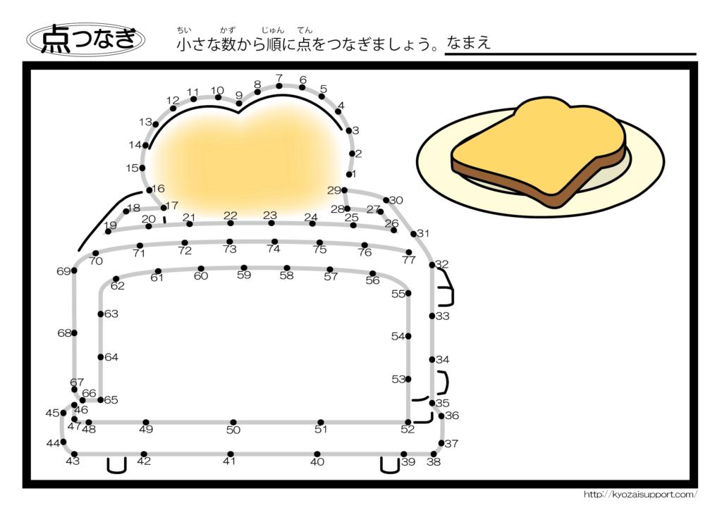 パンとトースターの点つなぎプリント