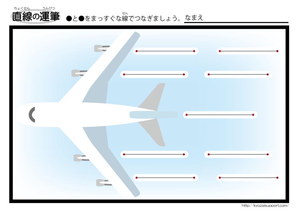 飛行機の運筆プリント