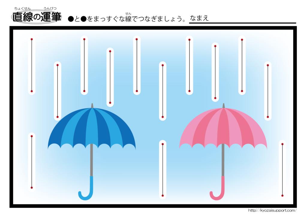 傘と雨の運筆プリント