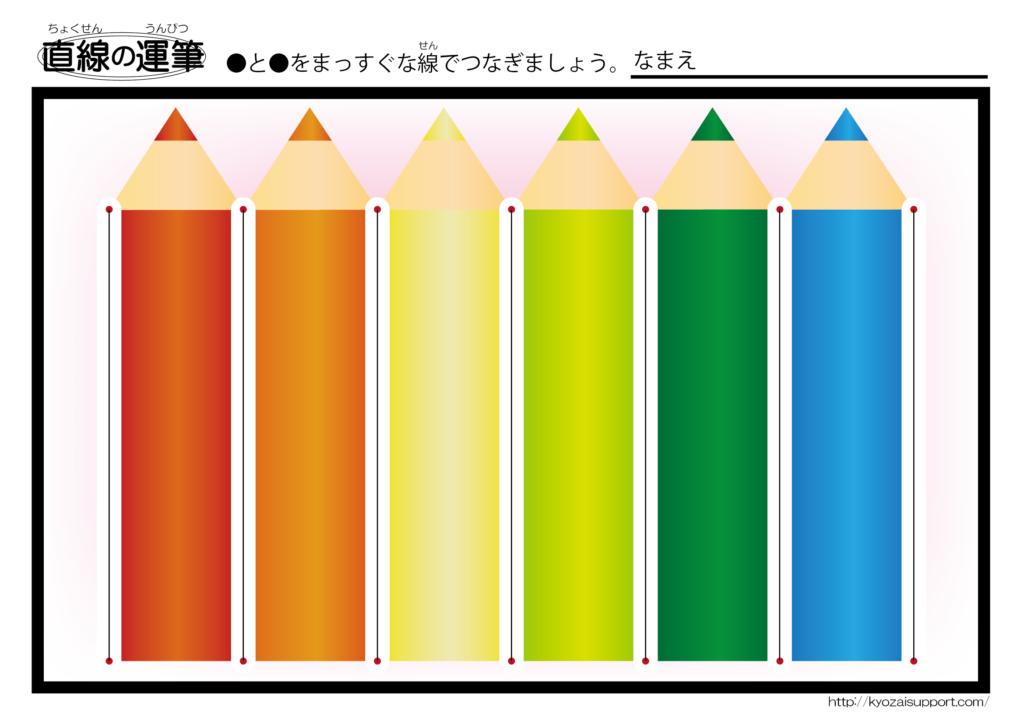 色鉛筆の運筆プリント