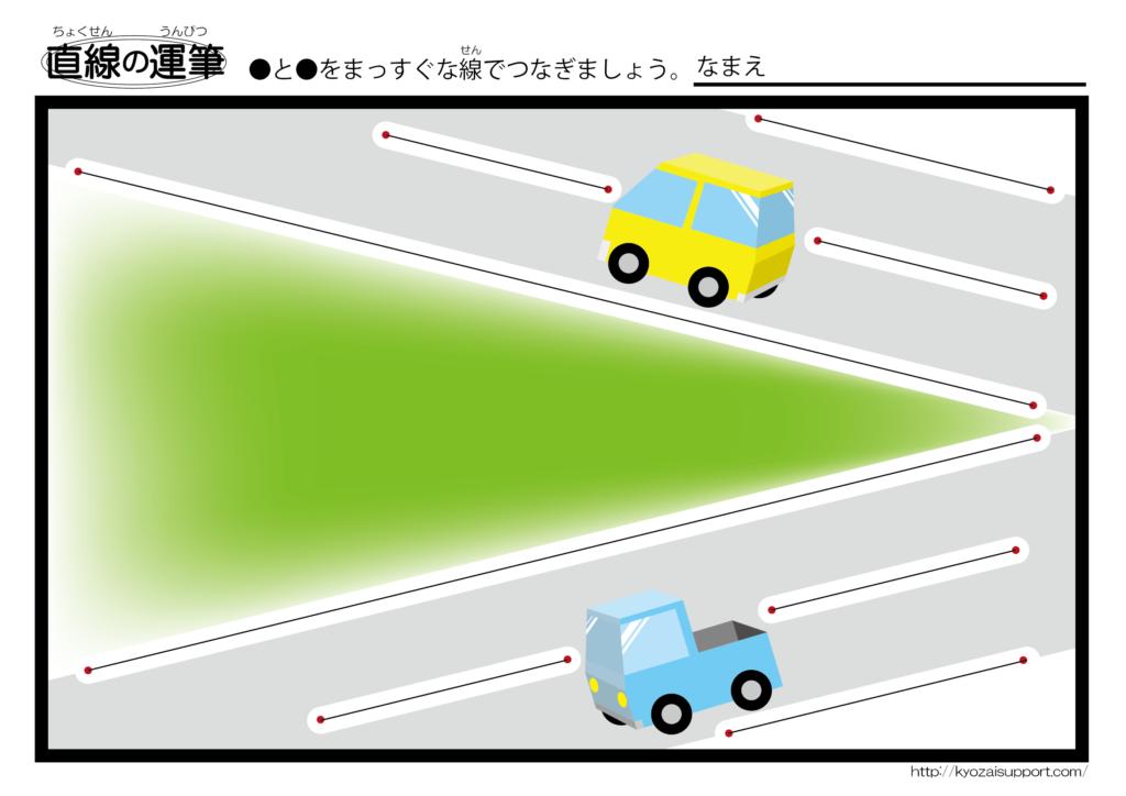 自動車の運筆プリント