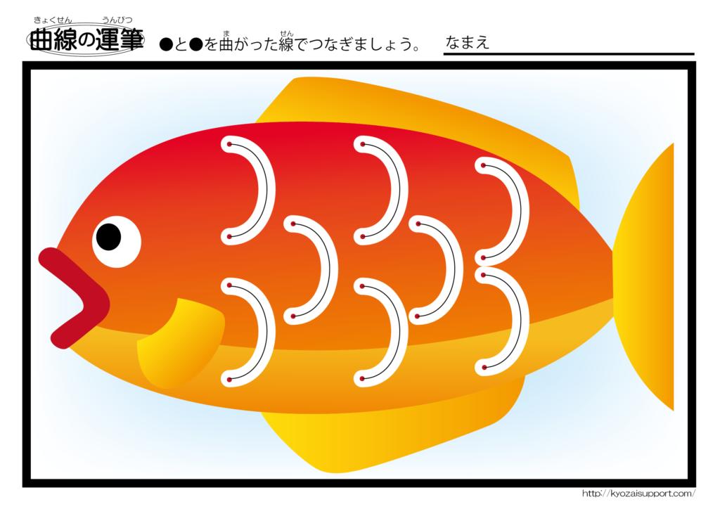 魚の運筆プリント