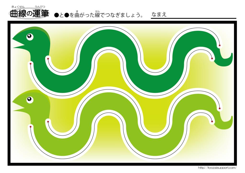 蛇の運筆プリント
