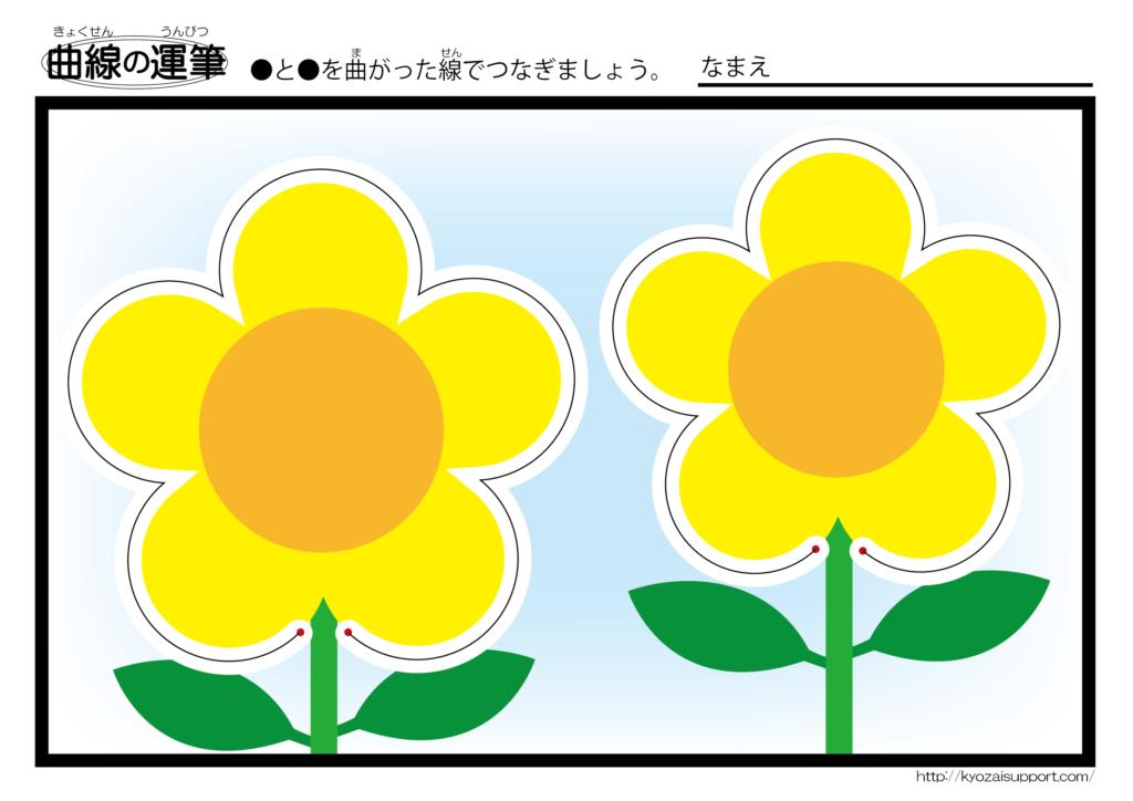 花の運筆プリント