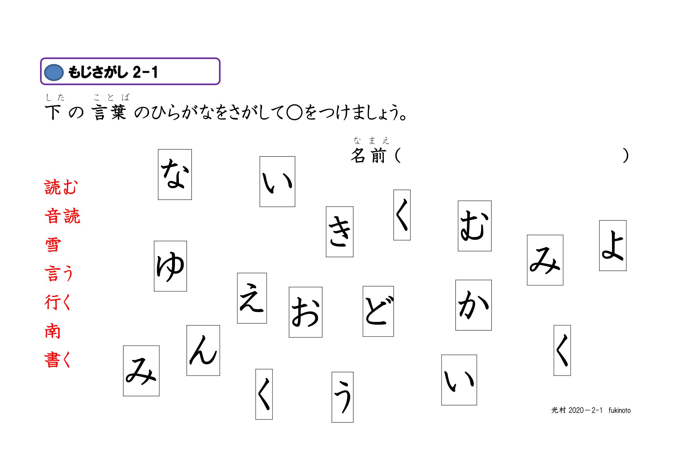 文字さがし-眼球運動ビジョントレーニング用プリント2年漢字01