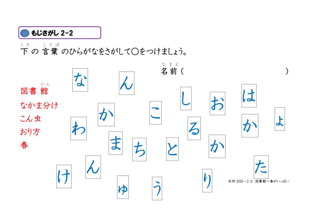 文字さがし-眼球運動ビジョントレーニング用プリント2年漢字02